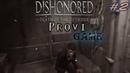 Dishonored: Death of the Outsider ► Чужой дал что то кроме метки ►2