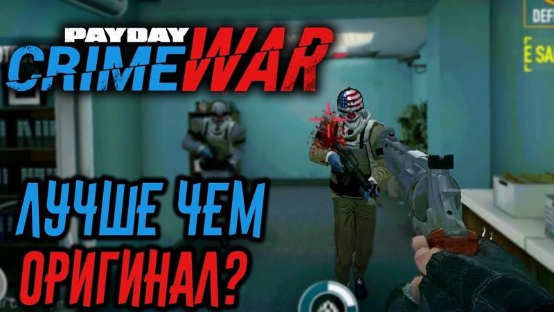 PayDay Crime War PVP Симулятор Дрелей Для Телефонов!