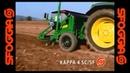 Механическая сеялка для зерновых культур лучшая машина по версии DLG