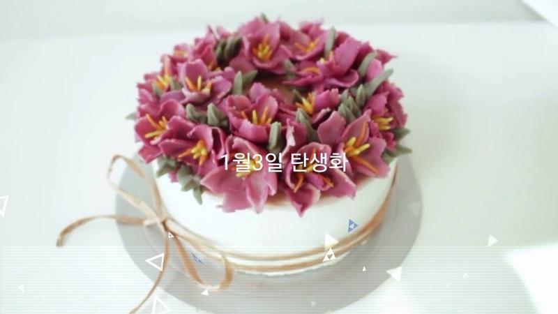 앙금플라워 사프란 꽃짜기 saffron flower piping cake decorating
