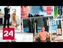 В Японии раскупают календари с изображением Путина - Россия 24