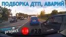 Новая подборка аварий, ДТП, происшествий на дороге, сентябрь 2018 28