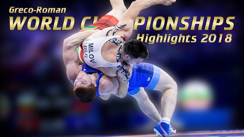 Highlights greco-roman wrestling world c-hips 2018 || Лучшие моменты чемпионата мира по борьбе 2018