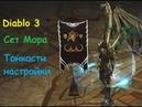 Диабло 3 Некромант сет Мора для высоких порталов 2 6 1