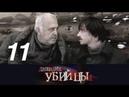 Дневник убийцы. 11 серия (2002) Криминальный детектив @ Русские сериалы