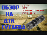 ОБЗОР НА ДТК СУТАЕВА 12 КАЛИБРА