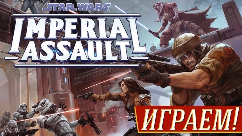 STAR WARS Imperial Assault Играем на Два в Кубе