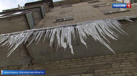 Ледниковый период начался жители Подмосковья жалуются на гигантские сосульки