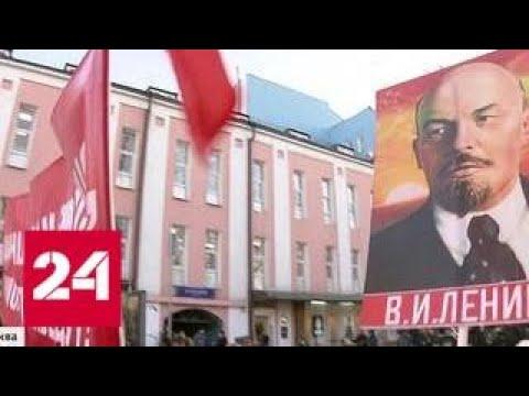 Коммунисты отметили шествием 101-ю годовщину Октября - Россия 24