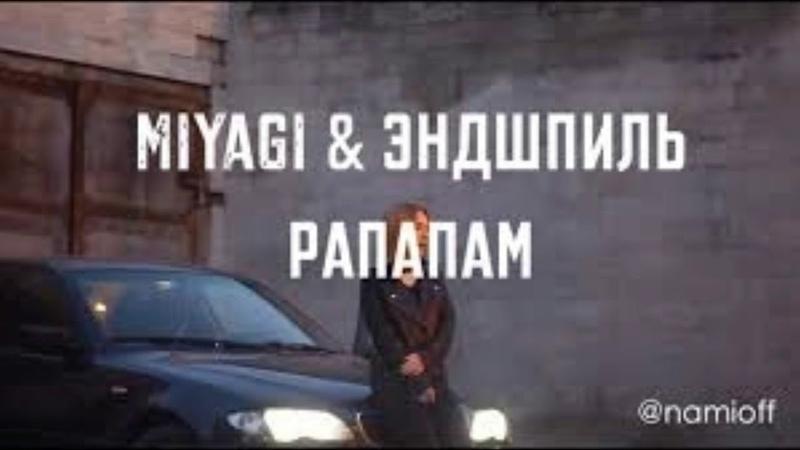 Miyagi — Рапапам (ft. Эндшпиль, ITF) (DJ Rahimo Mash Edit) (Ремиксы 2017)