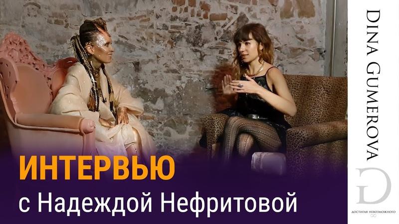 """Интервью с Надеждой Нефритовой. Отзыв о курсе """"Достигая Невозможного"""""""