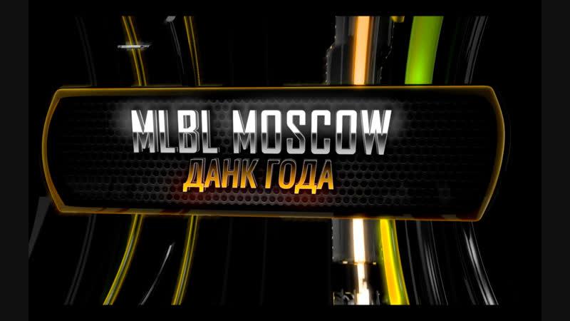 МЛБЛ-Москва. Данк года 2018