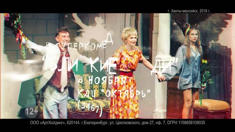 8 ноября 19:00 | КДЦ «Октябрь» | «Близкие люди» - спектакль, г. Москва | 16