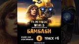 Фильм БАМБЛБИ - BUMBLEBEE музыка OST 6 Unchained Melody Sam Cooke from Bumblebee Audio