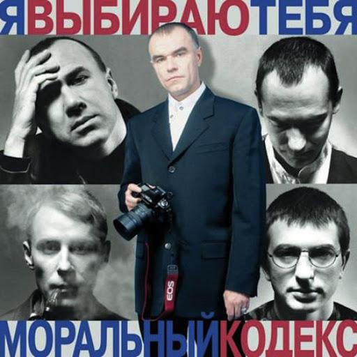 Моральный Кодекс альбом Я выбираю Тебя (Ya Vybirayu Tebya)