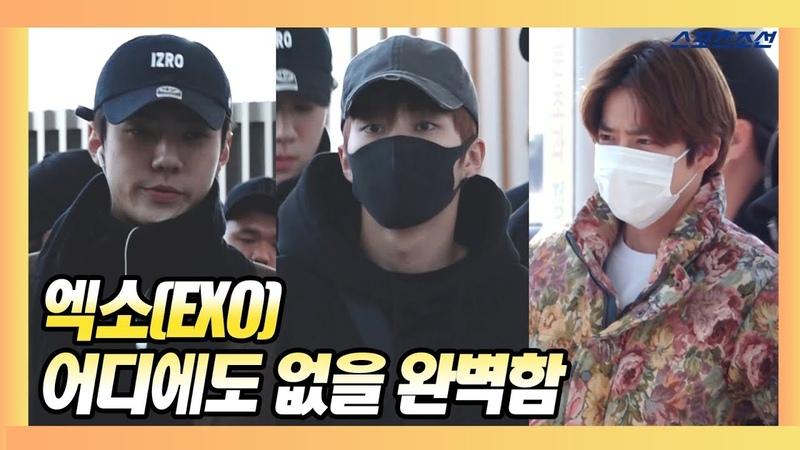 엑소 EXO 190116 출국 직캠 '어디에도 없을 완벽함' SM콘서트 칠레 출국