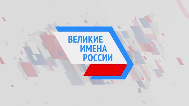 1345 Великие имена России 1-1 - копия