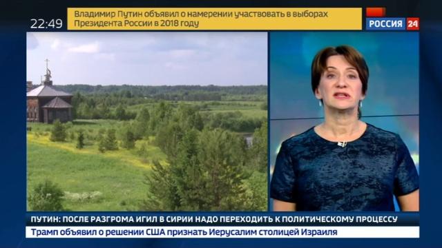 Новости на Россия 24 Фотограф сжег деревню ради проекта Родина