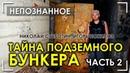 Тайна подземного бункера Часть 2 Николай Субботин Игорь Похилов Protohistory