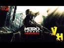 Stream Metro 2033 Redux (Hard) 2 Москва слезам не верит ( 18)