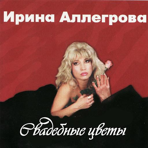 Ирина Аллегрова альбом Свадебные цветы