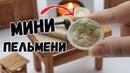 Мини еда - Настоящие мини пельмени | Real Russian homemade dumplings in miniature