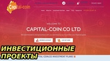 Заработок в интернете на инвестировании. Capital-coin #30