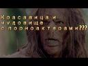Треш-обзор фильма Красавица и чудовище 2009г