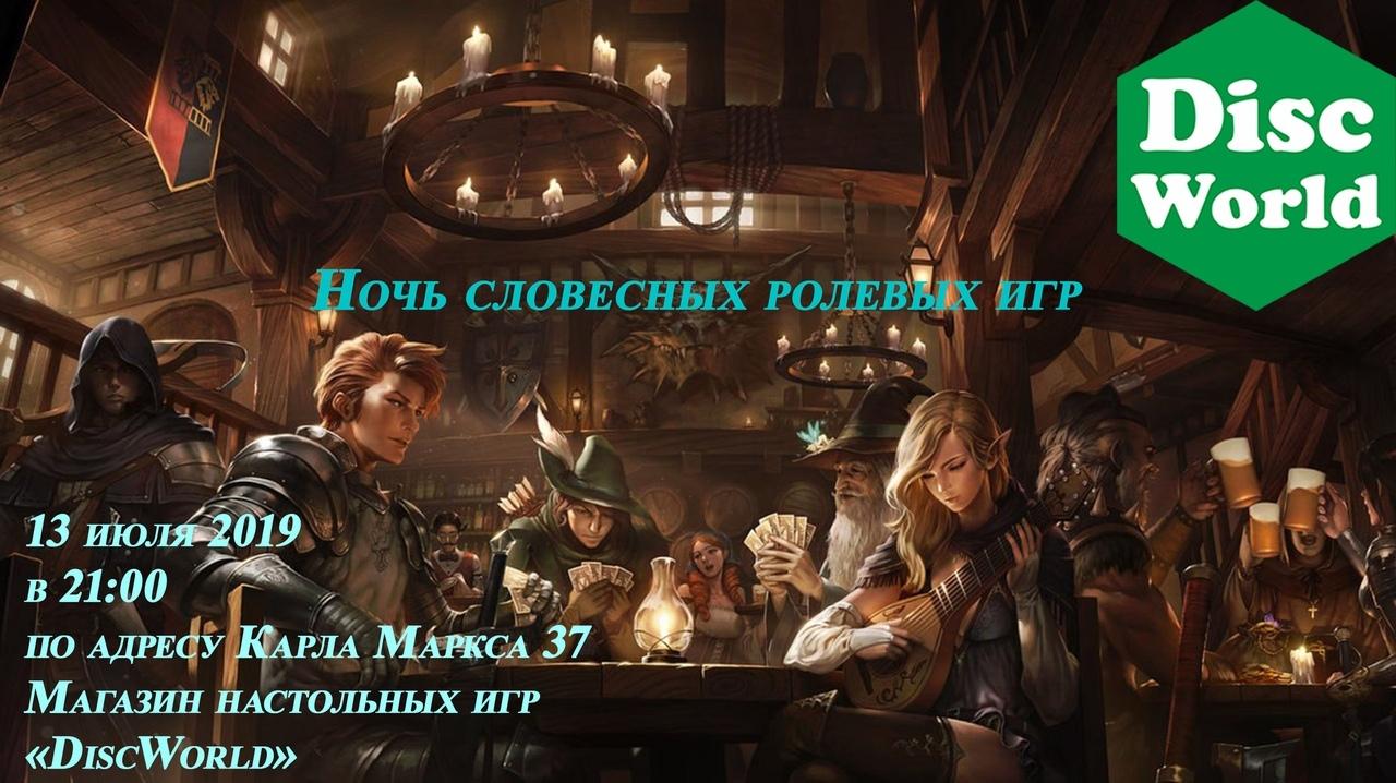 Афиша Ночь словесных ролевых игр в DW