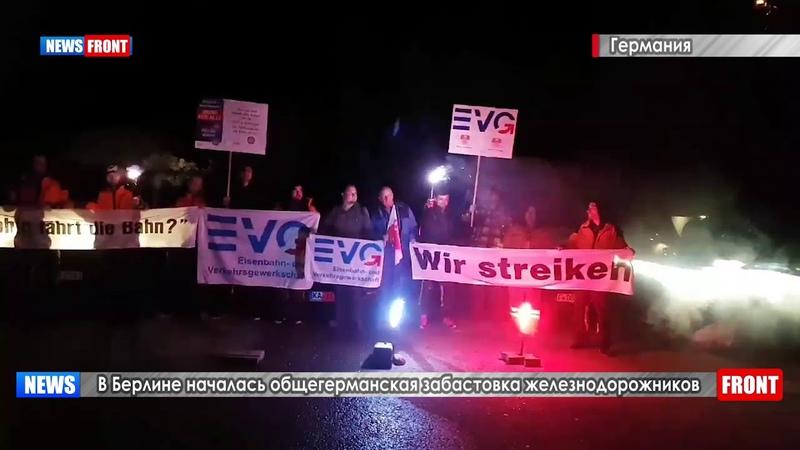 В Берлине началась общегерманская забастовка железнодорожников