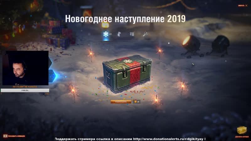 ★ ОТКРЫВАЕМ 200.00 КОРОБОК WOT 2019★