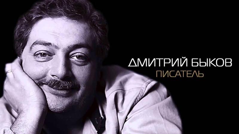 Дмитрий Быков - Оправдание (аудиокнига)