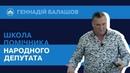 Геннадій Балашов. Школа помічника народного депутата 20 - 23.09.2018