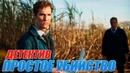 Детектив 2019 зека накажет! ПРОСТОЕ УБИЙСТВО Русские детективы 2019 новинки HD 1080P
