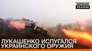 Лукашенко испугался украинского оружия | «Донбасc.Реалии»