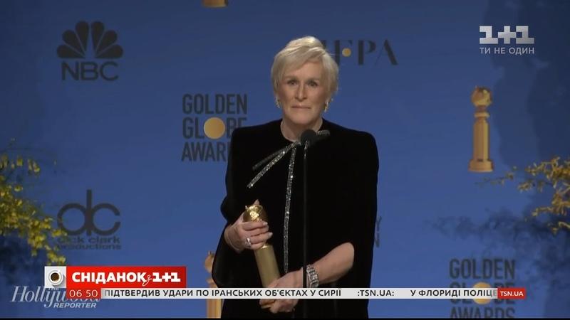 У світі обговорюють промову актриси Гленн Клоуз на церемонії Золотий глобус