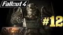 Fallout 4 на GTX 560 Ti1Gb Прохождение 12