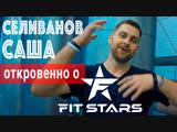 Саша Селиванов откровенно о FIT STARS. История успеха самого популярного спортивного канала