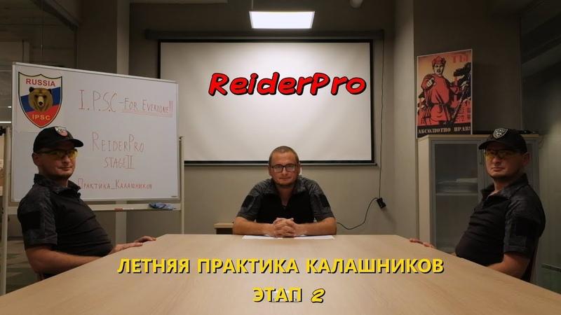Летняя Практика Калашников Этап 2 ReiderPro