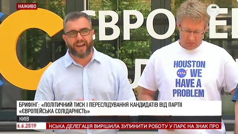 Політичний тиск і переслідування кандидатів від партії Європейська Солідарність Брифінг