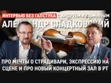Инструменты за миллионы евро, бюджет и систему наказаний / Сладковский - Интервью без галстука