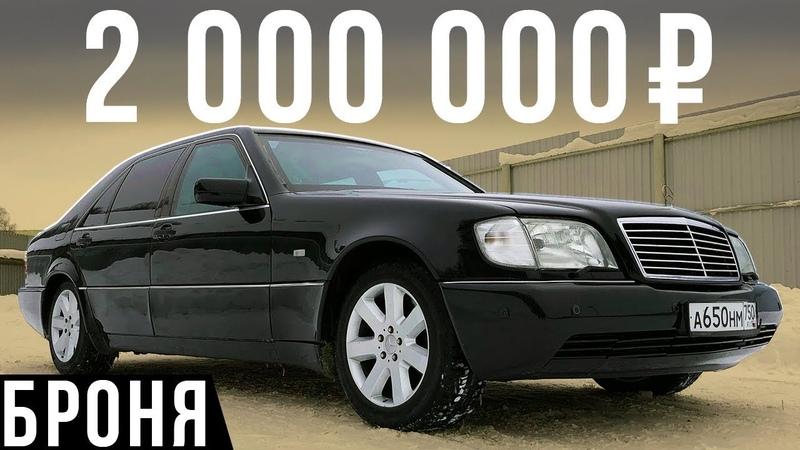 «Шестисотый», бронированный от Калаша - 2 млн рублей за Мерседес S600 Guard! ДОРОГО-БОГАТО 22