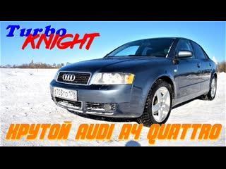 Turbo Knight. Дрифт на Audi A4 Quattro. Оживление мертвой Renault Laguna.