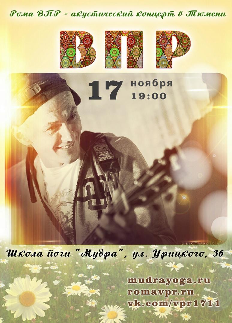 Афиша Тюмень Рома ВПР в Тюмени - акустический концерт 17.11