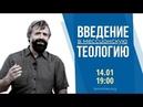 14 01 2019 Введение в мессианскую теологию Семинар Бориса Грисенко