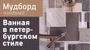 Мудборд интерьера ванной комнаты в петербургском стиле от архитектора Дарьи Майер Подбор материалов