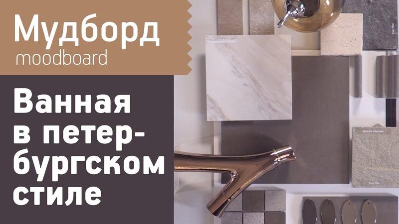 Мудборд интерьера ванной комнаты в петербургском стиле от архитектора Дарьи Майер. Подбор материалов