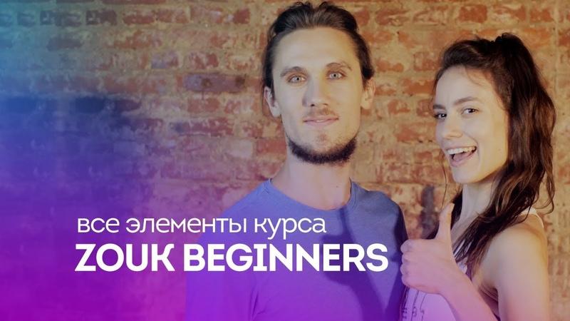 Элементы курса Зук Начинающие Zouk Beginners Lesson Александр Паска и Ксения Салазкина