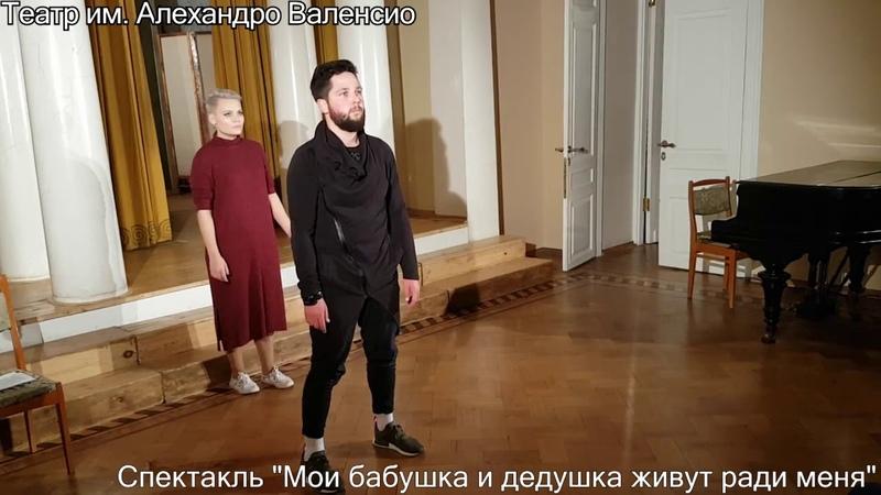 Трейлер Мои бабушка и дедушка живут ради меня режиссёр Пётр Вяткин театр им. Алехандро Валенсио