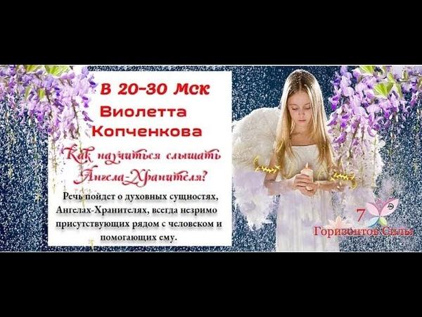 Виолетта Копченкова Живите с Ангелами! Дышите Счастьем!